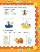 Первый учебник малыша с наклейками. Полный годовой курс занятий для детей 4-5 лет — фото, картинка — 7