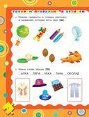 Первый учебник малыша с наклейками. Полный годовой курс занятий для детей 4-5 лет — фото, картинка — 8
