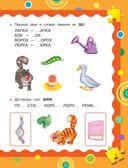 Первый учебник малыша с наклейками. Полный годовой курс занятий для детей 4-5 лет — фото, картинка — 9