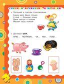 Первый учебник малыша с наклейками. Полный годовой курс занятий для детей 4-5 лет — фото, картинка — 10