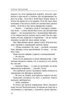 Тайна проклятого герцога. Леди Ариэлла Уоторби — фото, картинка — 14