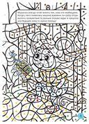 Раскрашиваем по образцу. Мышонок и машина времени. Развивающее пособие для детей 6–7 лет — фото, картинка — 1