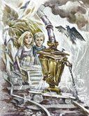Чоки-чок, или Рыцарь Прозрачного Кота — фото, картинка — 13