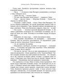 Чоки-чок, или Рыцарь Прозрачного Кота — фото, картинка — 14