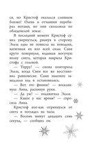 Кубок Эренделла — фото, картинка — 9