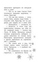Кубок Эренделла — фото, картинка — 11