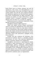 Серафина и черный плащ — фото, картинка — 10