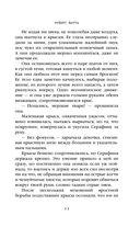 Серафина и черный плащ — фото, картинка — 11