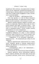 Серафина и черный плащ — фото, картинка — 12