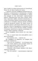 Серафина и черный плащ — фото, картинка — 13