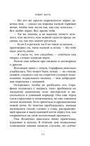 Серафина и черный плащ — фото, картинка — 9