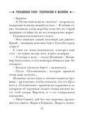 Украденный голос. Гиляровский и Шаляпин (м) — фото, картинка — 13