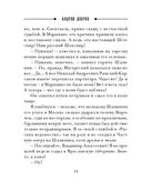 Украденный голос. Гиляровский и Шаляпин (м) — фото, картинка — 14