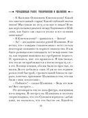 Украденный голос. Гиляровский и Шаляпин (м) — фото, картинка — 15