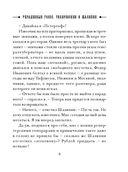 Украденный голос. Гиляровский и Шаляпин (м) — фото, картинка — 9