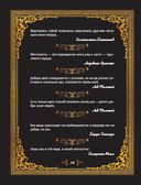 1000 главных изречений за 3000 лет — фото, картинка — 14