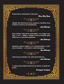 1000 главных изречений за 3000 лет — фото, картинка — 15