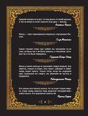 1000 главных изречений за 3000 лет — фото, картинка — 4
