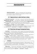 Беларуская мова. ЦТ. Тэорыя. Прыклады. Тэсты — фото, картинка — 2
