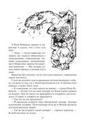 Вампир Полумракс. Звездный пес — фото, картинка — 12