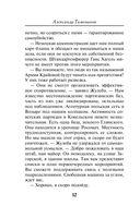 Волынская мадонна (м) — фото, картинка — 11
