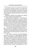 Волынская мадонна (м) — фото, картинка — 12