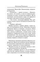 Волынская мадонна (м) — фото, картинка — 13