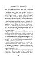 Волынская мадонна (м) — фото, картинка — 14
