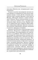 Волынская мадонна (м) — фото, картинка — 5