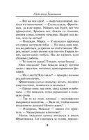 Волынская мадонна (м) — фото, картинка — 7