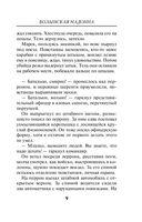 Волынская мадонна (м) — фото, картинка — 8