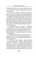 Волынская мадонна (м) — фото, картинка — 9