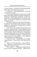 Волынская мадонна (м) — фото, картинка — 10