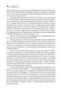 Система защиты информации ViPNet. Курс лекций — фото, картинка — 14