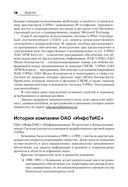 Система защиты информации ViPNet. Курс лекций — фото, картинка — 16