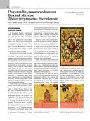 Русское искусство. 100 шедевров — фото, картинка — 10