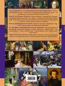 Русское искусство. 100 шедевров — фото, картинка — 11