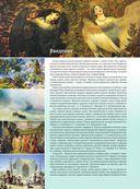 Русское искусство. 100 шедевров — фото, картинка — 5