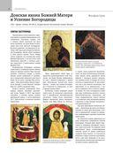 Русское искусство. 100 шедевров — фото, картинка — 6