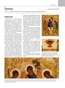 Русское искусство. 100 шедевров — фото, картинка — 7