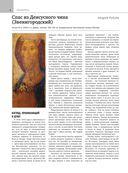 Русское искусство. 100 шедевров — фото, картинка — 8