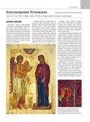 Русское искусство. 100 шедевров — фото, картинка — 9