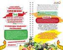 Список продуктов диеты малышевой