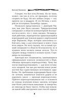 Путь Шамана. Начало Пути — фото, картинка — 6
