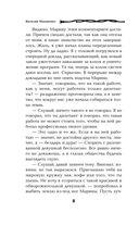 Путь Шамана. Начало Пути — фото, картинка — 8