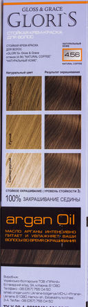 Крем-краска для волос (тон: 4.56, натуральный кофе; 2 шт.) — фото, картинка — 2