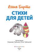 Стихи для детей — фото, картинка — 1