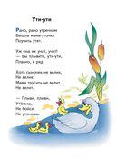 Стихи для детей — фото, картинка — 11