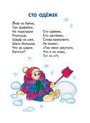 Стихи для детей — фото, картинка — 13