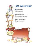 Стихи для детей — фото, картинка — 14